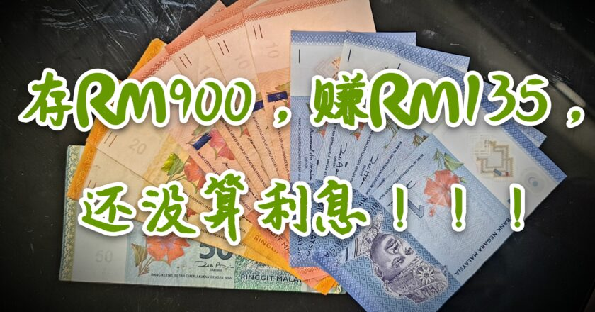 EPF派钱:存RM900,赚RM135,还没算利息!