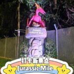 Jurassic Mile (侏罗纪步道),打卡新景点♡