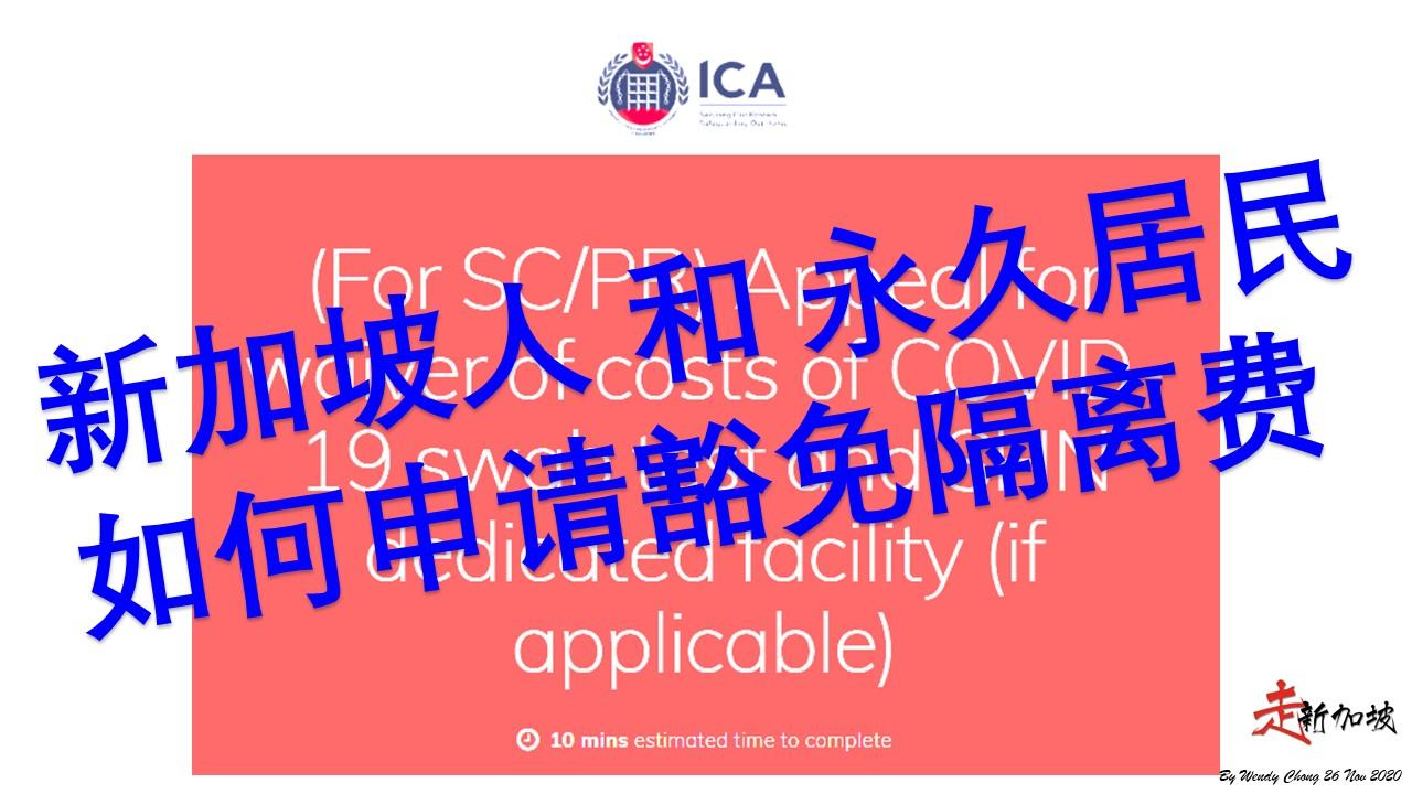 新加坡人和永久居民如何申请豁免隔离+检测费