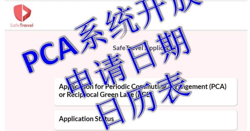PCA开放申请日期参考表
