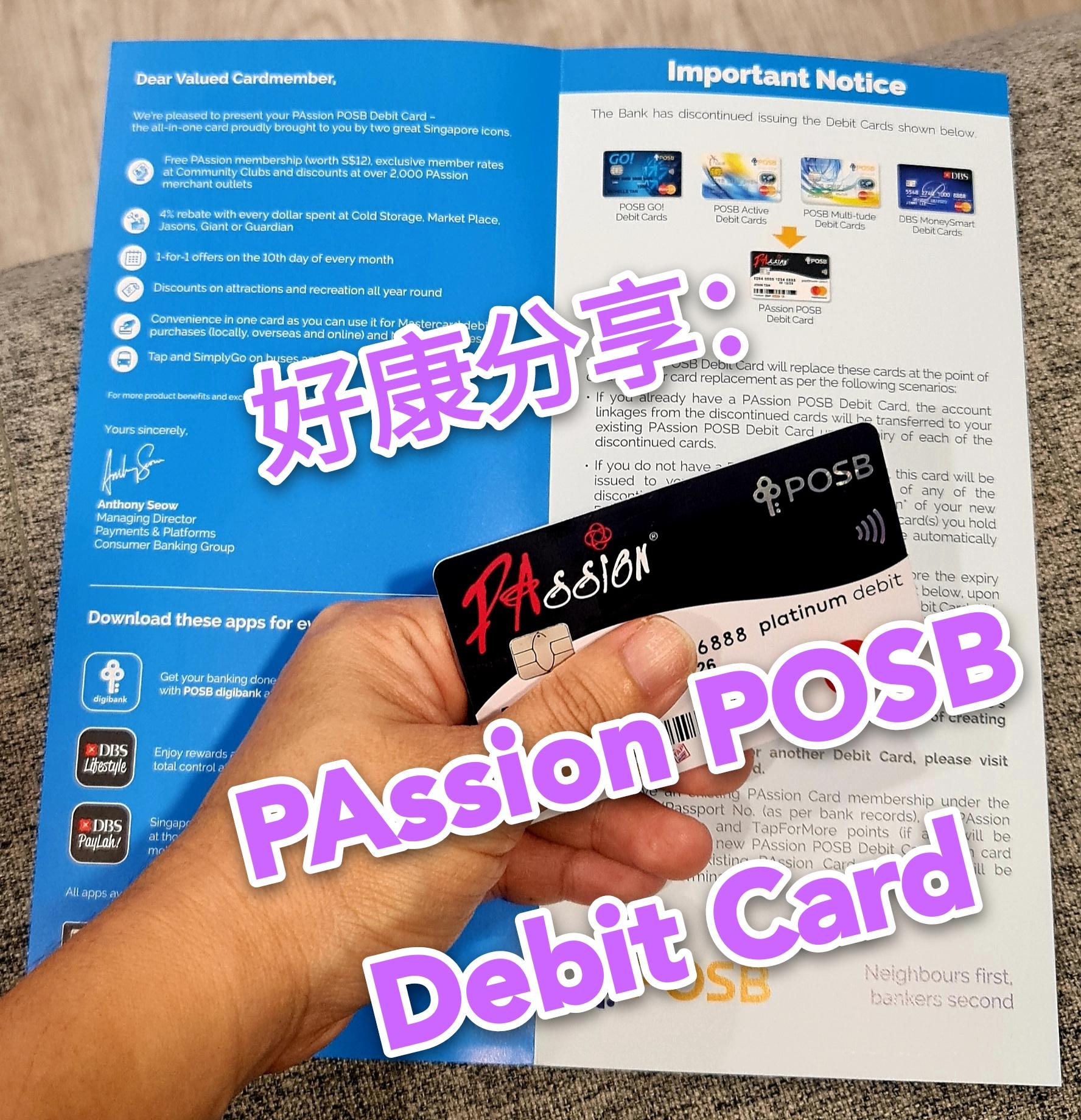好康分享:PAssion POSB Debit Card
