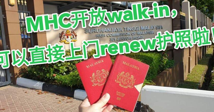 可以walk-in renew护照了!
