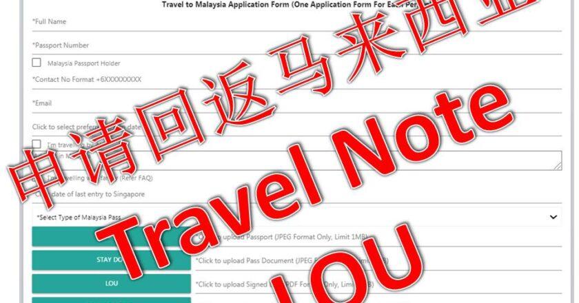 谁应该申请Travel Note和LOU回返马来西亚