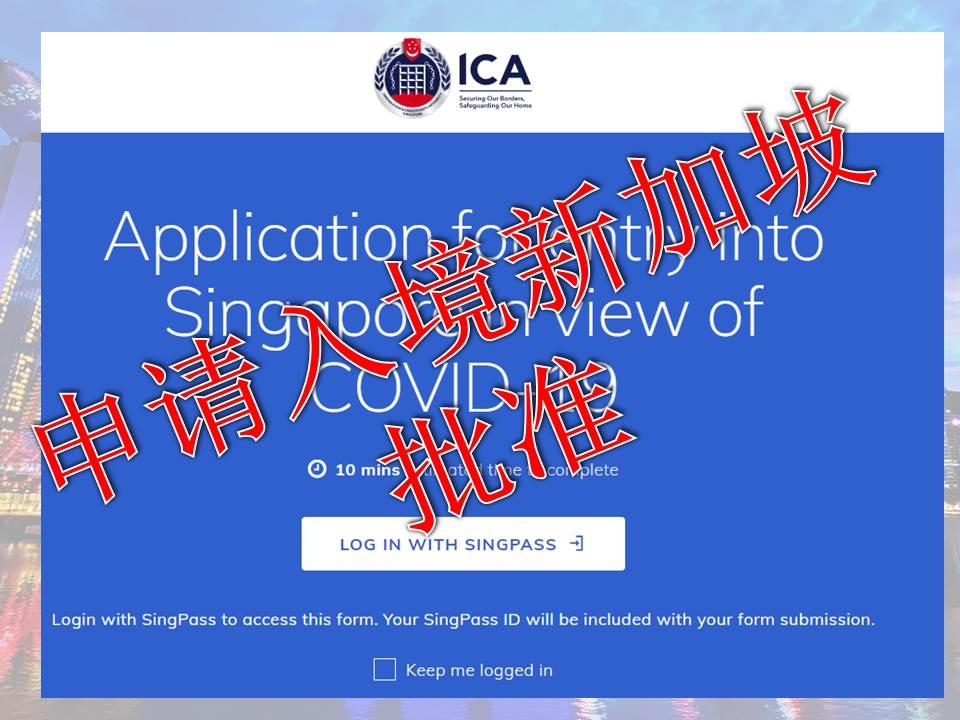 如何向ICA申请把在海外的家里人申请入境新加坡 ❓