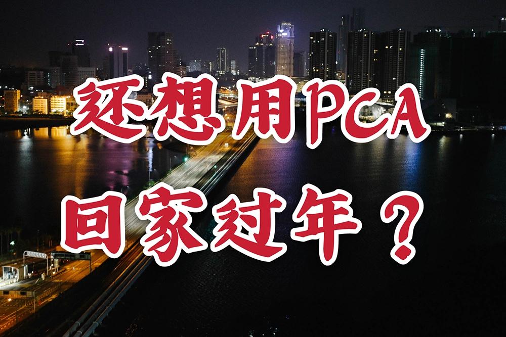 还想用PCA回家过年?