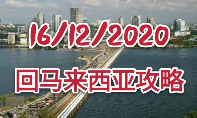 16.12.2020 – 回马来西亚攻略