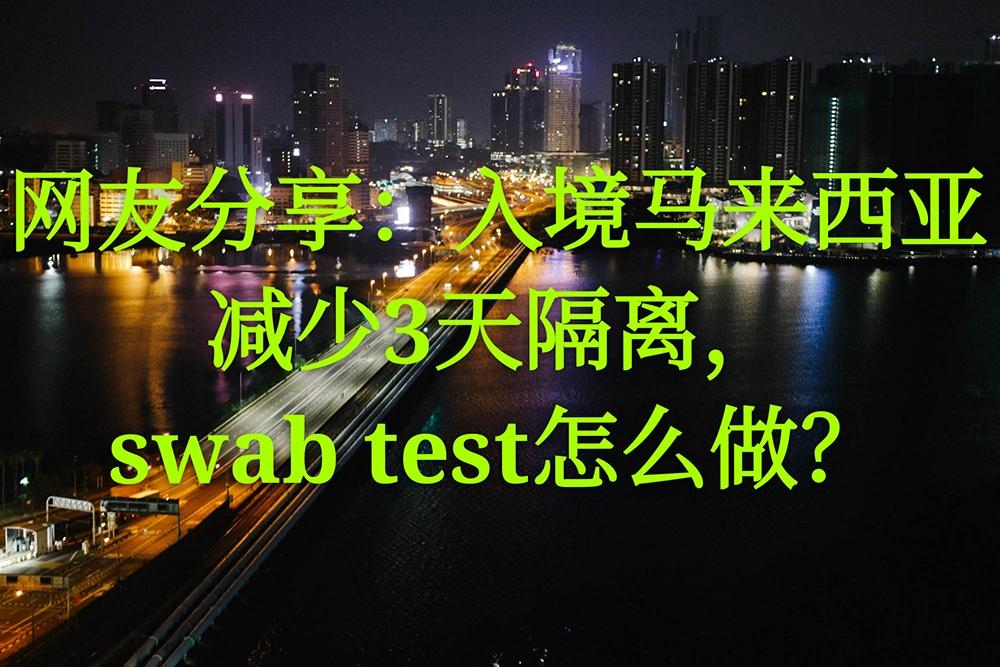 网友分享:回马前swab test怎么做?