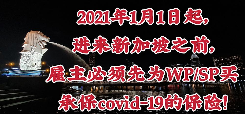 1月1日起,所有入境外劳,必须先买保险保covid-19!!!
