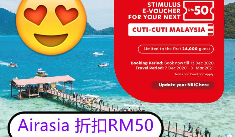 我们飞吧~轻松拿Airasia RM50折扣,数量有限,行动要快!