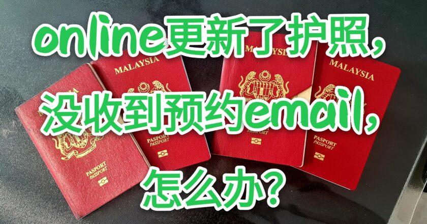 online renew了护照,然后怎么办?