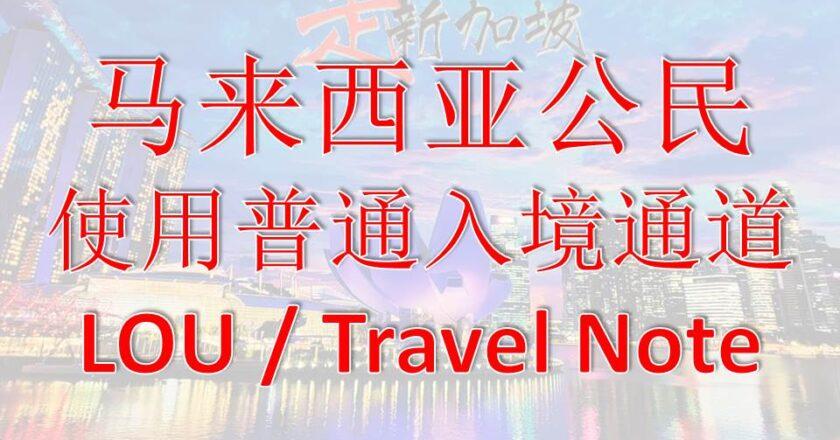 马来西亚公民如何拿LOU / Travel Note回马