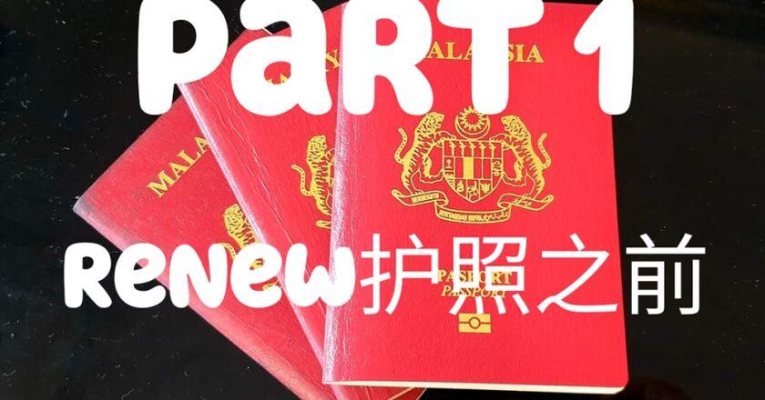 Part 1:Renew护照之前