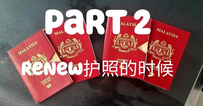 Part 2:Renew护照的时候