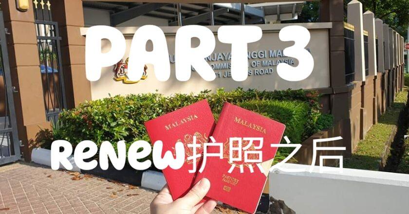Part 3:Renew护照之后