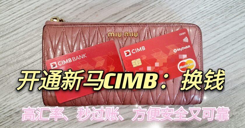 开通新马CIMB:汇率高、秒过账、方便安全又可靠