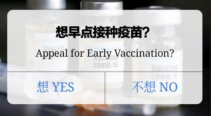 想早点接种疫苗?
