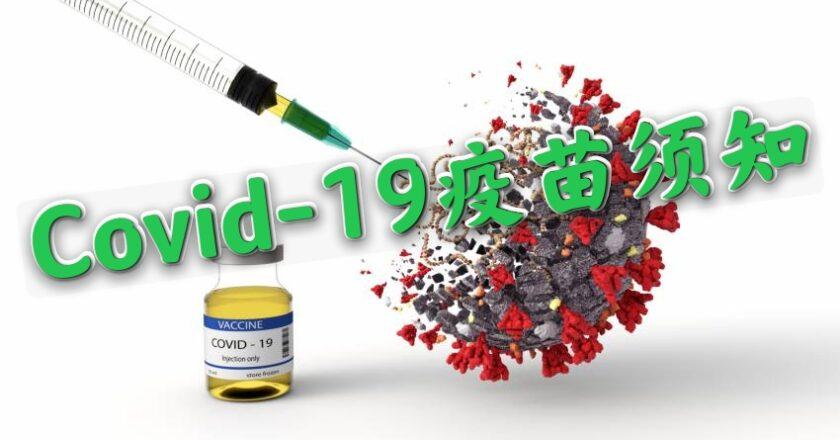 COVID-19疫苗须知