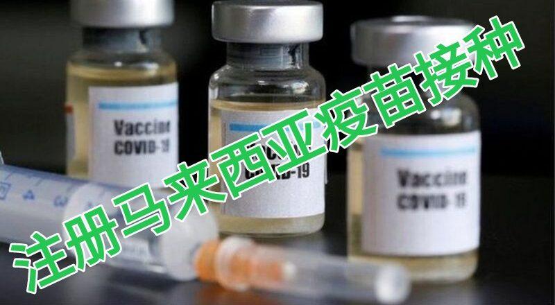 注册马来西亚疫苗接种