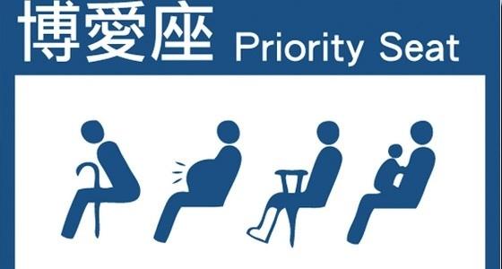 博爱座和普通座位