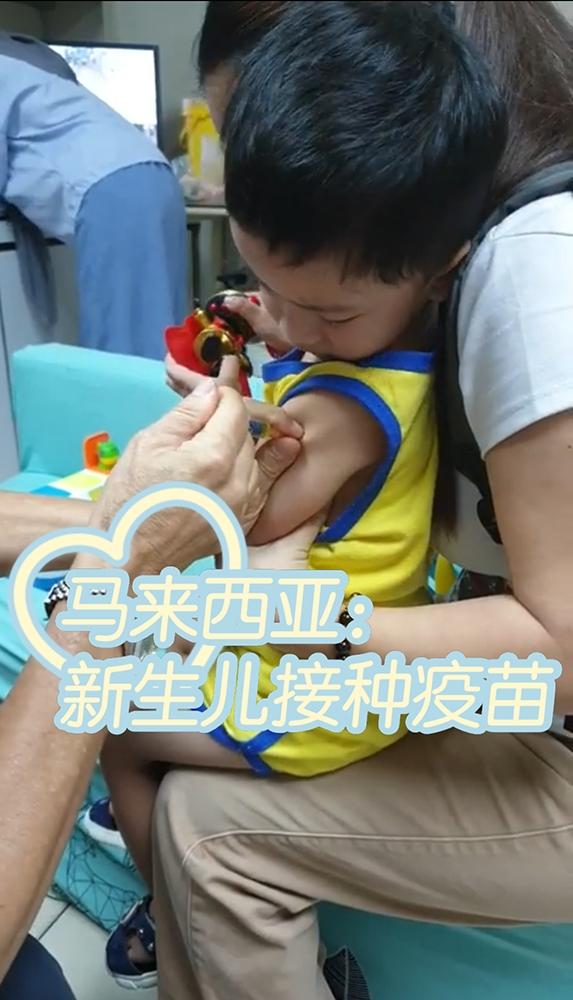 马来西亚:新生儿接种疫苗