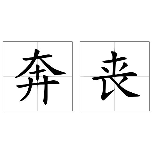 新马协议:奔丧/探病全解读