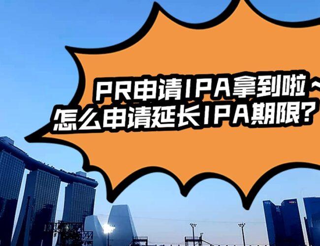 跟ICA申请延长PR IPA