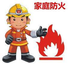 家中必备消防用品