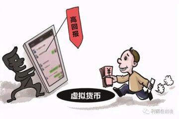 虚拟货币骗局,半年被骗30千新币