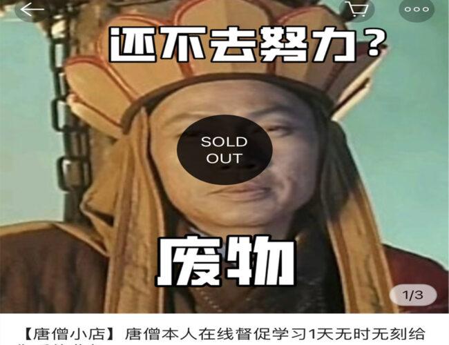 """【现实版大话西游】问你怕未!喋喋不休""""唐山藏""""劝导认真学习(哈哈哈哈哈)"""
